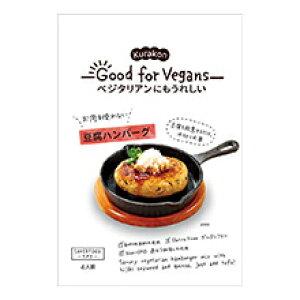 3009446-os Good for Vegans豆腐ハンバーグの素39g(具25g・調味料14g)【くらこん】【1〜4個はメール便対応可】