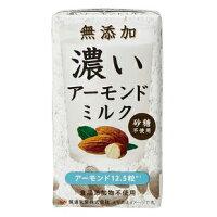 【筑波乳業】濃いアーモンドミルク(砂糖不使用)125ml