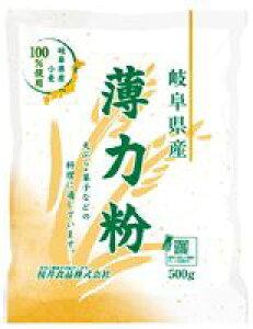 3003885-osms 岐阜県産薄力粉 500g【桜井食品】【1個はメール便対応可】