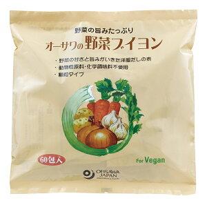 3006017-os オーサワの野菜ブイヨン(大徳用) 300g(5g×60包)【オーサワ】