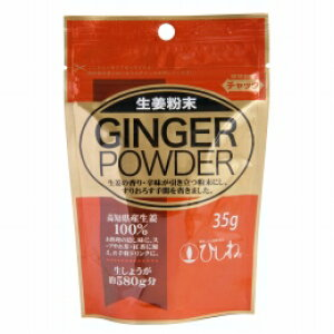 4121289-sk 生姜粉末 GINGER POWDER 35g【菱和園】