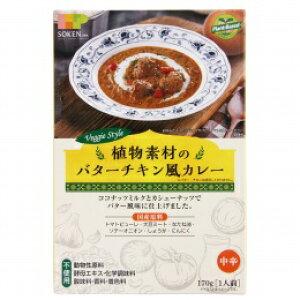 4124138-sk 植物素材のバターチキン風カレー 170g【創健社】