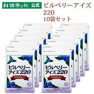 ビルベリーアイズ220【送料無料!】お得な10%OFFの10袋セット!!北欧産野生種ビルベリー アントシアニン ルテイン β-カロテン