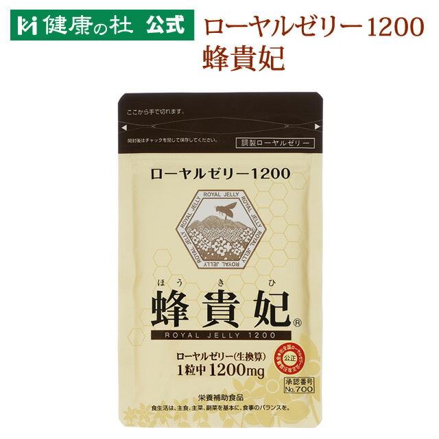 ローヤルゼリー1200 蜂貴妃【2袋以上送料無料!】健康の杜◆公式◆ローヤルゼリー デセン酸