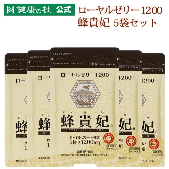 ローヤルゼリー1200 蜂貴妃【送料無料!】お得な5%OFFの5袋セット!!ローヤルゼリー デセン酸