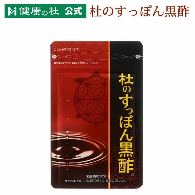杜のすっぽん黒酢 62粒入り(約1ヵ月分)