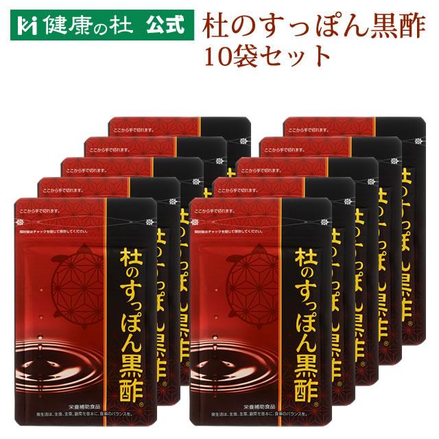 杜のすっぽん黒酢 62粒入り(約1ヵ月分) 10袋セット