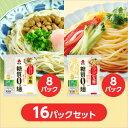 糖質0g麺(平麺8パック・丸麺8パック)セット