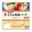 鶏肉入りとうふ和風バーグ 8パック【RCP】