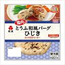 鶏肉入りとうふ和風バーグ ひじき 8パック【RCP】