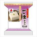 ごまとうふ 1ケース(10パック)    【ごま豆腐 胡麻豆腐 ごま 豆腐 セサミン 健康 ヘルシー】