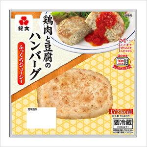 鶏肉と豆腐のハンバーグ 1ケース(8パック)    【鶏肉 豆腐 ハンバーグ 豆腐ハンバーグ レンチン 電子レンジ レンジ 低カロリー 健康 ヘルシー】
