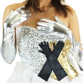 アクセサリー HP41245 メタリックロンググローブ ダンス 衣装 コスチューム ダンス 小物 ステージ 衣装 手袋 ロング バーレスク グローブ ダンス グローブ ドレス 仮装 コスプレ キャバ パーティー nsg