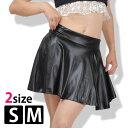 ヒップホップ衣装 フェイクレザー ミニスカート 合皮 光沢 チアリーダー ダンススカート 黒 衣装 ステージ 舞台 コス…