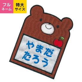 【お名前ワッペン】特大サイズ キャラワッペンクマ入園・入学に最適!準備セット