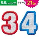 数字_Aワッペン(5.5cmサイズ)/文字ワッペン/刺繍ワッペン/アップリケ/アイロン接着