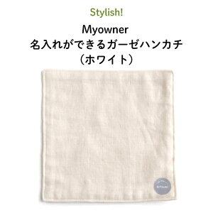 Stylish!(スタイリッシュ!)Myowner 名入れができるガーゼハンカチ(ホワイト)( ハンカチ タオル 名前入り 名入れ 大人 シンプル )