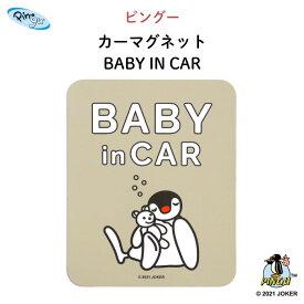 PINGU(ピングー)カーマグネット BABY IN CAR( ピングー ピンガ ペンギン おしゃれ かわいい 子供 マグネット BABY CHILD KIDS ベビー 女の子 男の子 車 ステッカー シール 赤ちゃんが乗っています 出産祝い 日本製 )