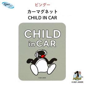 PINGU(ピングー)カーマグネット CHILD IN CAR( ピングー ピンガ ペンギン おしゃれ かわいい 子供 マグネット BABY CHILD KIDS ベビー 女の子 男の子 車 ステッカー シール 赤ちゃんが乗っています 出産祝い 日本製 )