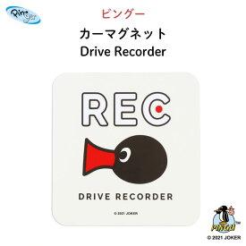 PINGU(ピングー)カーマグネット Drive Recorder( ピングー ピンガ ペンギン ドラレコ ドライブレコーダー 搭載 録画中 おしゃれ かわいい 子供 マグネット 女の子 男の子 車 ステッカー シール 出産祝い 日本製 )
