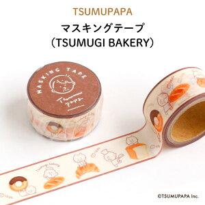 TSUMUPAPA(つむぱぱ)マスキングテープ(TSUMUGI BAKERY)(マステ キャラクター キャラ おしゃれ かわいい つむぎ パン 子供 茶色 レトロ 英字 文具 玩具 おもちゃ テープ メール便 雑貨 大人 500