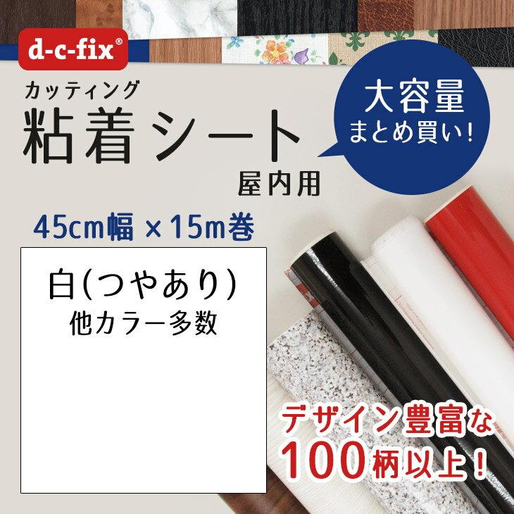 ドイツ製粘着シート『d-c-fix(つやあり白)』45cm巾×15m/200-1273【カッティングシート リメイクシート シール】