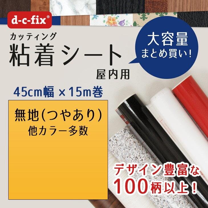 ドイツ製粘着シート『d-c-fix(つやあり黄)』45cm巾×15m/200-1276【カッティングシート リメイクシート 無地 シール】