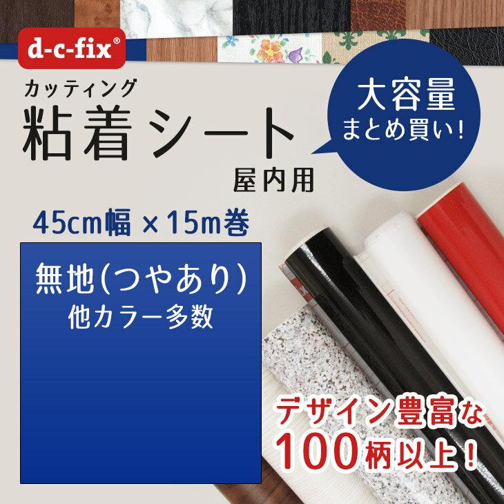 ドイツ製粘着シート『d-c-fix(つやあり紺)』45cm巾×15m/200-1687【カッティングシート リメイクシート 無地 シール】