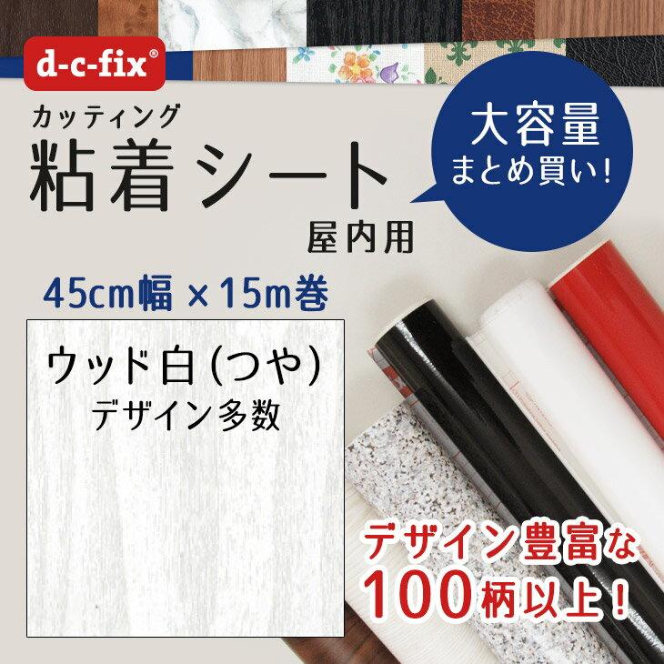 ドイツ製粘着シート『d-c-fix(木目/つやありホワイト)』45cm巾×15m/200-1899【カッティングシート リメイクシート シール】