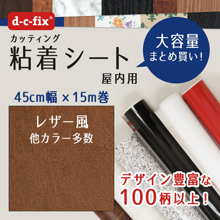 ドイツ製粘着シート『d-c-fix(レザー調/茶)』45cm巾×15m/200-1920【カッティングシート リメイクシート 革 シール】