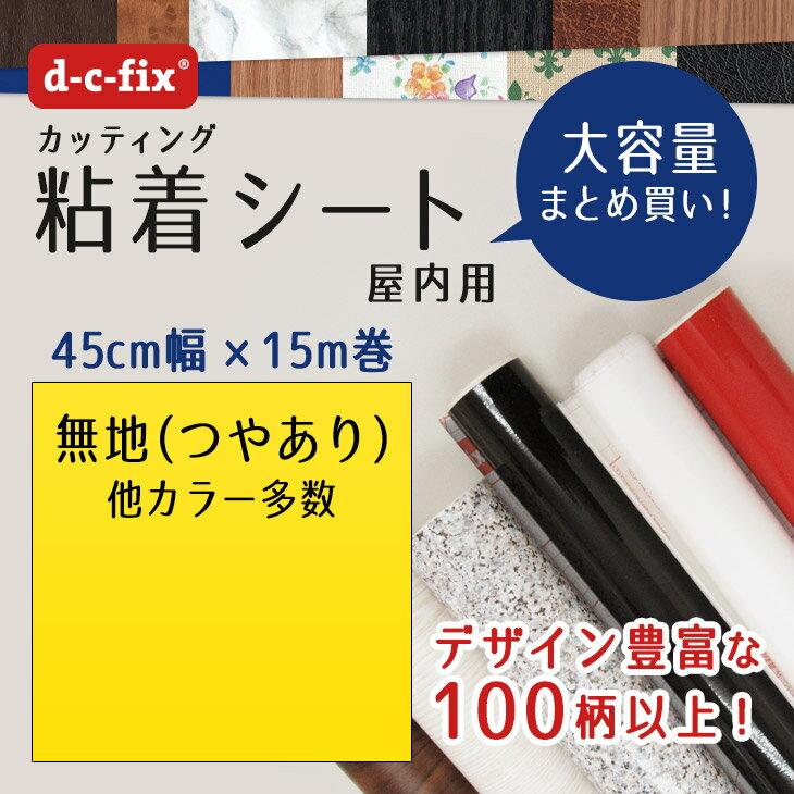 ドイツ製粘着シート『d-c-fix(つやありレモン)』45cm巾×15m/200-1989【カッティングシート リメイクシート 無地 シール】