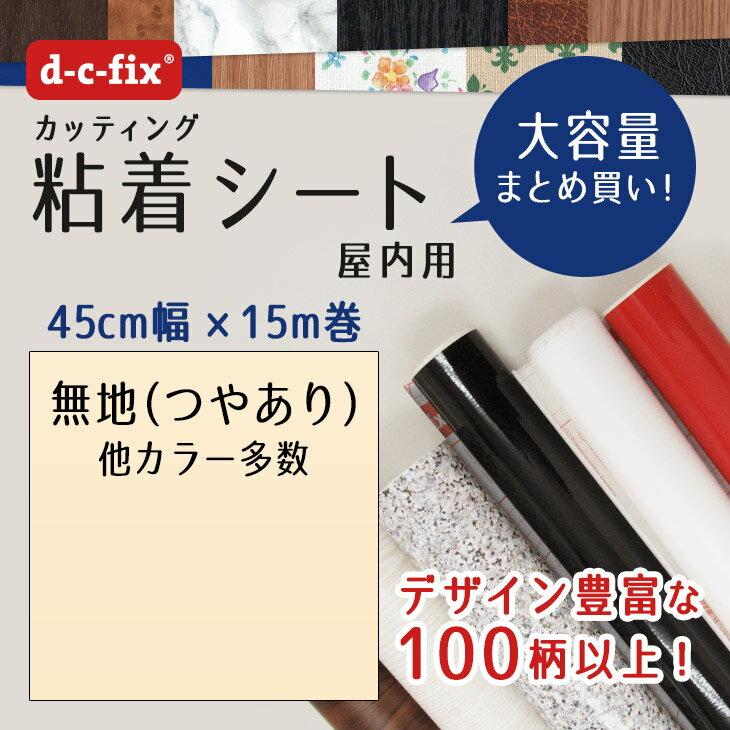 ドイツ製粘着シート『d-c-fix(つやありベージュ)』45cm巾×15m/200-2214【カッティングシート リメイクシート 無地 シール】