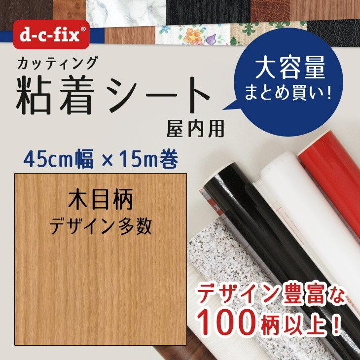 ドイツ製粘着シート『d-c-fix(木目/明るめ)』45cm巾×15m/200-2231【カッティングシート リメイクシート シール】