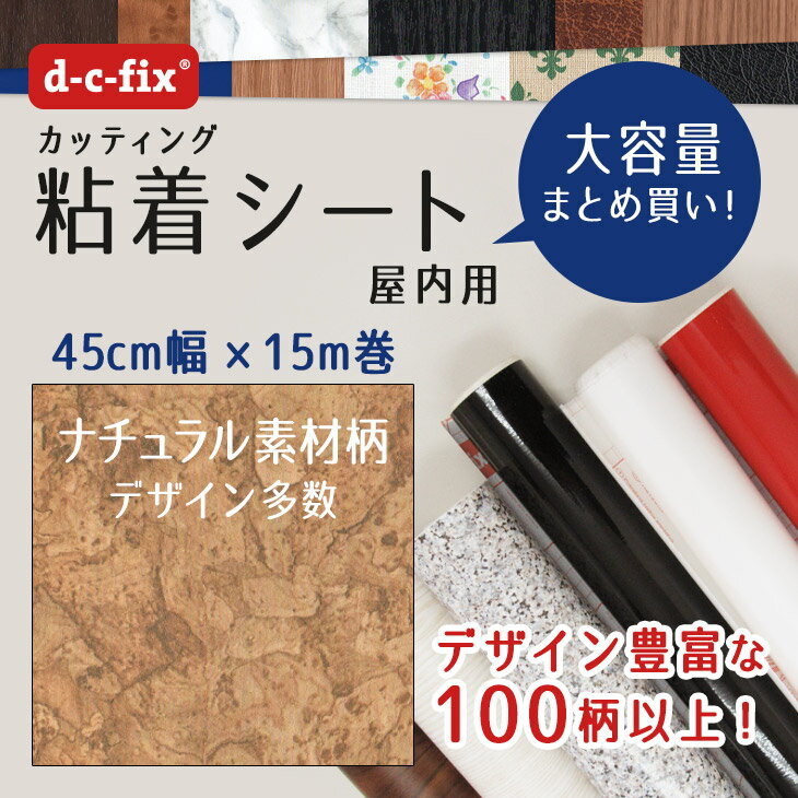 ドイツ製粘着シート『d-c-fix(ナチュラル素材柄/コルク調)』45cm巾×15m/200-2262【カッティングシート リメイクシート シール】