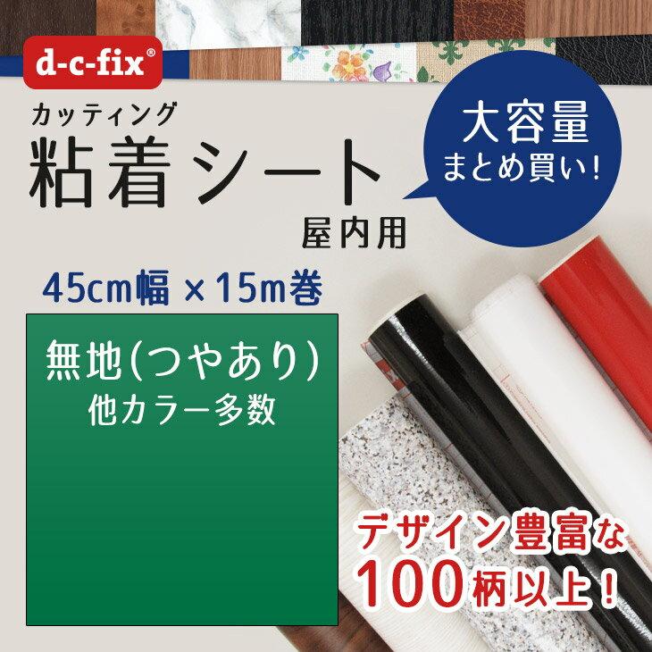 ドイツ製粘着シート『d-c-fix(つやあり緑)』45cm巾×15m/200-2539【カッティングシート リメイクシート 無地 カラー グリーン シール】