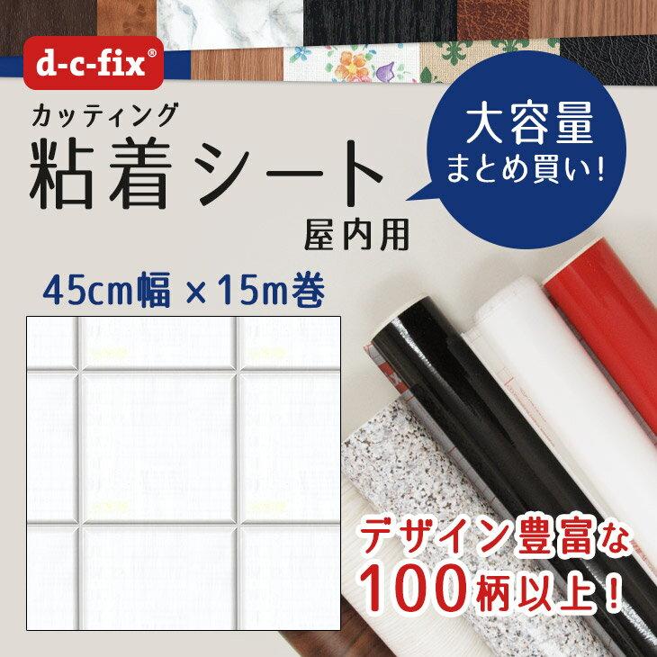 ドイツ製粘着シート『d-c-fix(タイル/ホワイト)』45cm巾×15m/200-2564【カッティングシート リメイクシート シール】