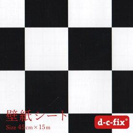 粘着シート d-c-fix(チェック/市松) 45cm巾×15m/200-2565 カッティングシート リメイクシート モノトーン シール