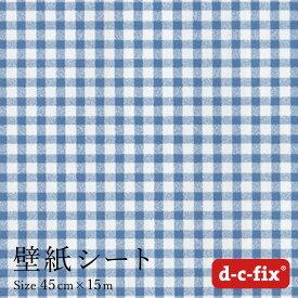 粘着シート d-c-fix(チェック柄/青) 45cm巾×15m/200-2805 カッティングシート リメイクシート 布 パターン シール