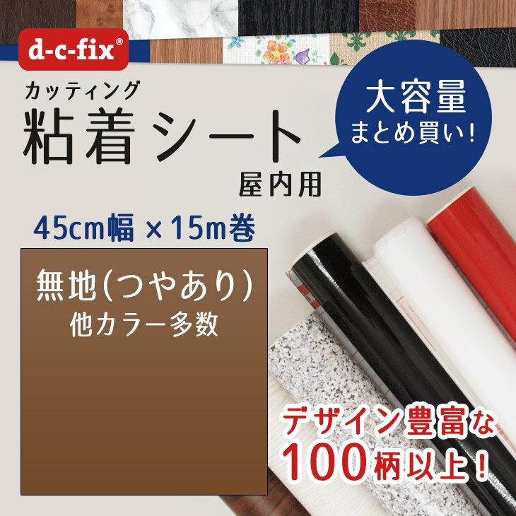 ドイツ製粘着シート『d-c-fix(つやあり茶)』45cm巾×15m/200-2818【カッティングシート リメイクシート 無地 シール】