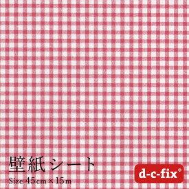 壁紙 シール15m リメイクシート おしゃれで簡単に貼れる ドイツ製】粘着シート d-c-fix(チェック柄/赤) 45cm巾×15m/200-2941