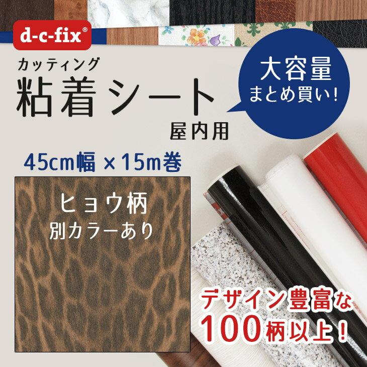 ドイツ製粘着シート『d-c-fix(ヒョウ柄茶)』45cm巾×15m/200-3116【カッティングシート リメイクシート シール】