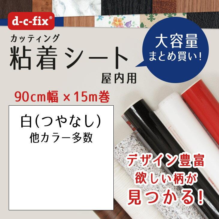ドイツ製粘着シート『d-c-fix(つやなし白)』90cm巾×15m/200-5001【カッティングシート リメイクシート シール】