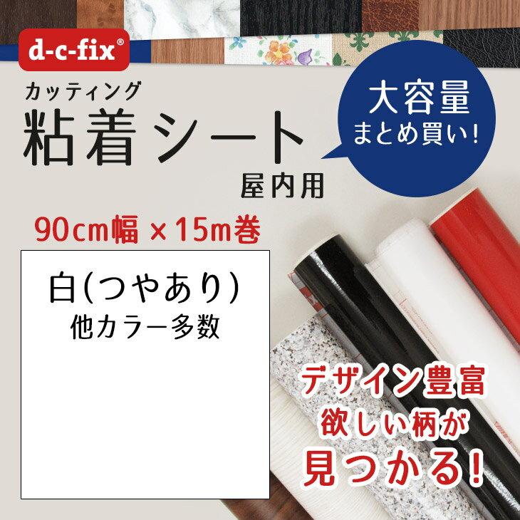 ドイツ製粘着シート『d-c-fix(つやあり白)』90cm巾×15m/200-5145【カッティングシート リメイクシート シール】