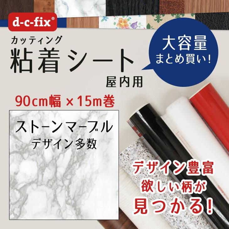 ドイツ製粘着シート『d-c-fix(大理石/ホワイト)』90cm巾×15m/200-5312【カッティングシート リメイクシート ストーン マーブル シール】