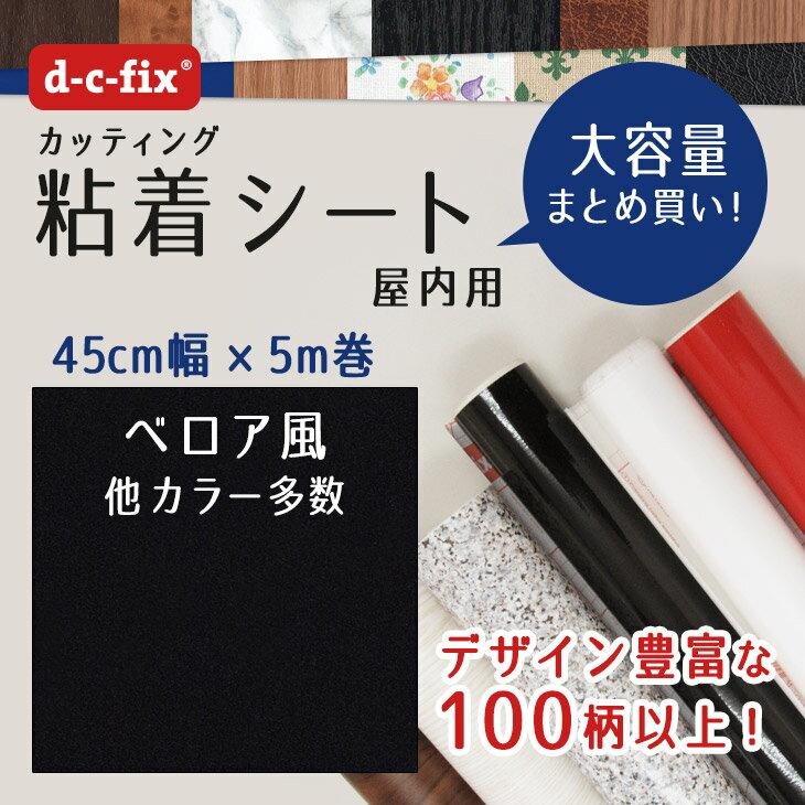 ドイツ製粘着シート『d-c-fix(ベロア/黒)』45cm巾×5m/200-1719【カッティングシート リメイクシート ベルベット 起毛 シール】