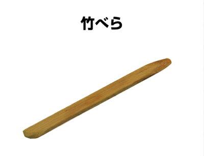 壁紙のコーナー部など細部の仕上げにご使用ください。『竹ベラDO-14¥180』竹で出来ていますので先端をナイフ等で好きな角度にカットできます。【道具】【へら】【ふすま】【襖】【障子】【かべがみ】【便利】【日用品】【DIY】