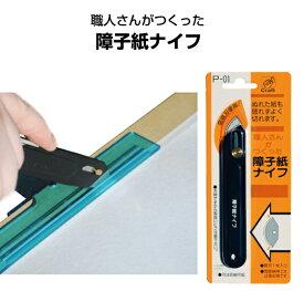 障子ナイフ 特殊製法による曲線刃で独特の滑らかな切れ味!道具 カッター 丸刃 便利