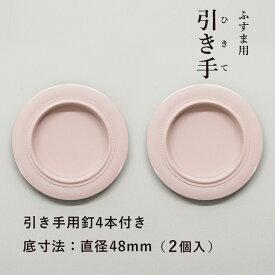 ふすま 襖 引手 洋風 ピンク色 表面73mm 底寸法48mm 引手2個と引手用釘4本 H-02 安い 可愛い 優しい 取っ手 和洋室