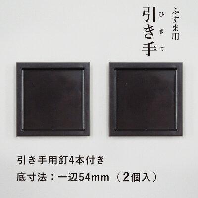 『引き手(2個入り)引き手H−0454mmプラスチック四角¥240』【道具】【襖】【ふすま】【くぎ】【引手】【取っ手】【便利】【日用品】【DIY】