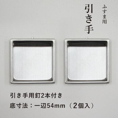 襖引手ステンレス四角引手2個と引手用釘2本表面57mm底寸法54mm角H-17取っ手シンプルモダン
